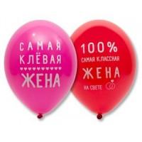 Воздушный шар Любимая жена красный и фуше пастель (36 см)