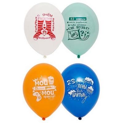 Воздушный шар прикольное 23 Февраля ассорти пастель (36 см)