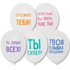 Воздушный шар с хвалебными надписями белый пастель (30 см)