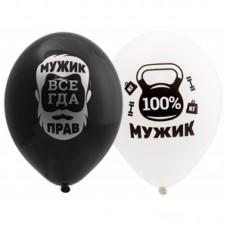 Воздушный шар Для настоящих Мужчин черный и белый пастель (36 см)