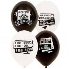 Воздушный шар Алко-ЗОЖ белый и черный пастель (36 см)