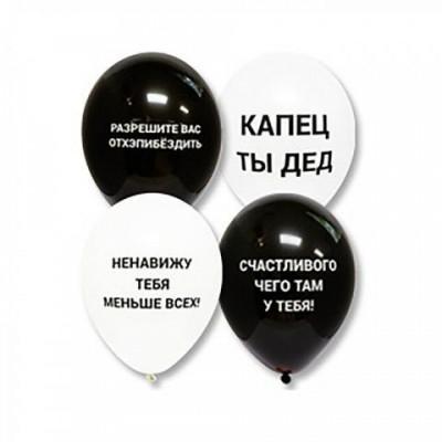 """Воздушный шар """"с оскорблениями"""" к пенсии черные и белые пастель (30 см)"""