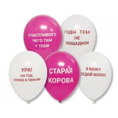 """Воздушный шар """"с оскорблениями"""" к пенсии белые и розовые пастель (30 см)"""