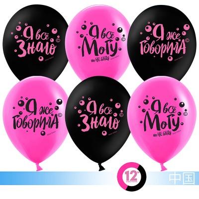 """Воздушный шар """"Я все могу!"""" черный и фуше пастель (30 см)"""