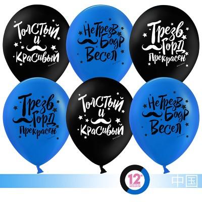 Воздушный шар Толстый и красивый (усы) черный и синий пастель (30 см)
