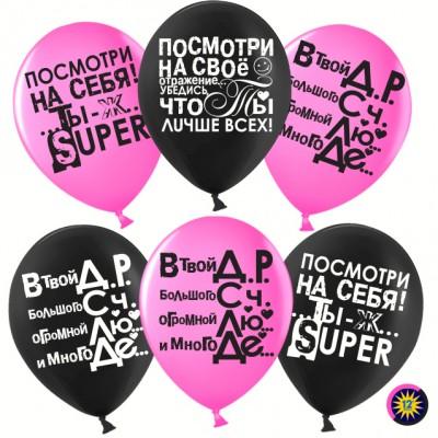 """Воздушный шар """"Ты лучше всех!"""" черный и фуше пастель (30 см)"""