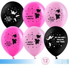 Воздушный шар Феи Магия на счастье ассорти пастель (30 см)