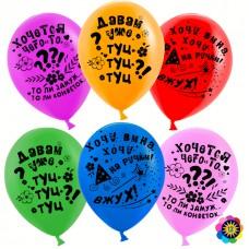 Воздушный шар Хотелки ассорти пастель (30 см)