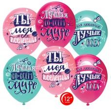 """Воздушный шар """"Любимая Ты моя Вселенная!"""" ассорти пастель (30 см)"""