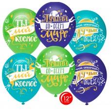 """Воздушный шар """"Любимый Ты мой Космос!"""" ассорти пастель (30 см)"""