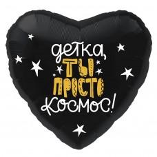 """Фольгированный воздушный шар-сердце """"Детка, ты просто космос!"""" черный (48 см)"""
