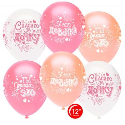 """Воздушный шар """"Спасибо за дочку!"""" ассорти пастель (30 см)"""