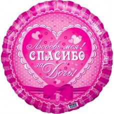 """Фольгированный воздушный шар-круг """"Спасибо за дочь! Любовь моя!"""" розовый (46 см)"""