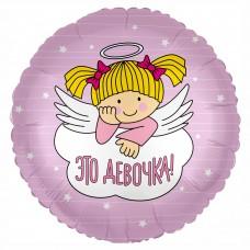Фольгированный воздушный шар-круг С Рождением Девочки! (ангел) розовый (46 см)