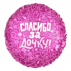 """Фольгированный воздушный шар-круг """"Спасибо за дочку"""" розовый (46 см)"""