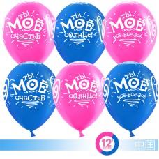 """Воздушный шар """"Ты Мое Счастье!"""" фуше с синим пастель (30 см)"""
